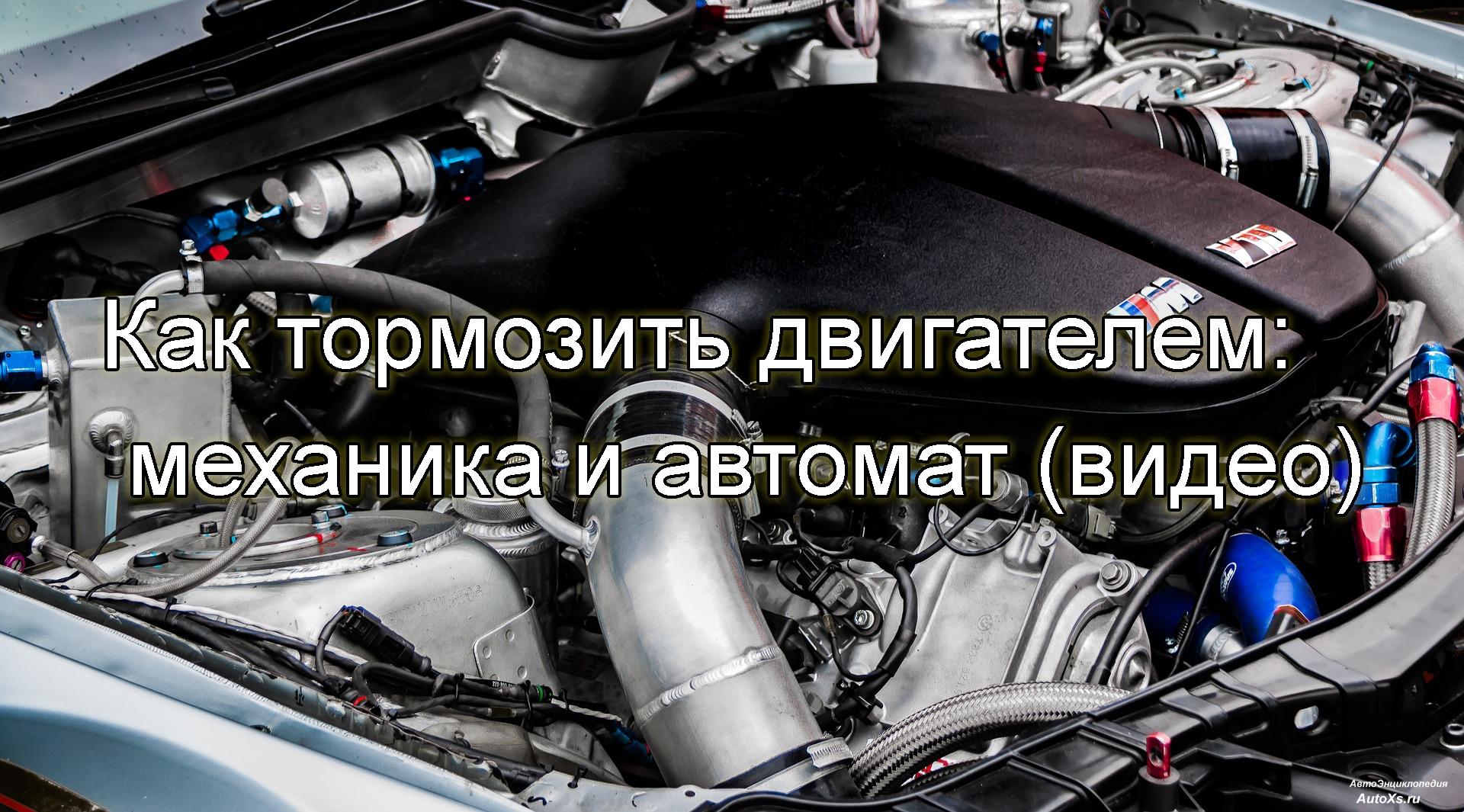 Как тормозить двигателем: механика и автомат (видео)